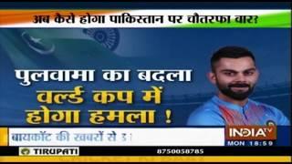 Should India play Pakistan at 2019 World Cup after Pulwama terror attack? | Cricket Ki Baat