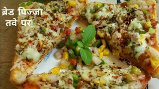 Bread Pizza On Tava | Jhatpat Bread Nashta | Bread  Pizza Recipe In Hindi