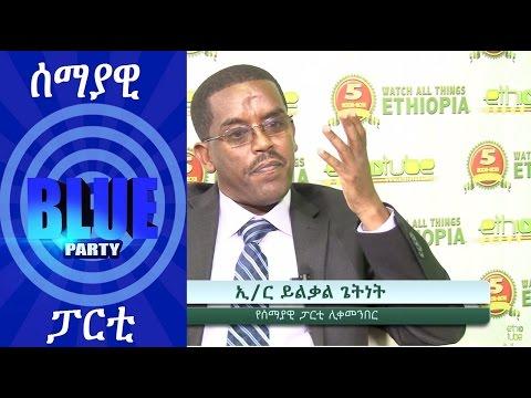 EthioTube Presents Chairman of Semayawi Party Eng. Yilkal Getnet - May 2015