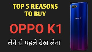 Top 5 Reasons to Buy OPPO K1 | OPPO K1 pros/ Features