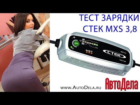 Тестируем зарядку СТЕК MXS 3.8
