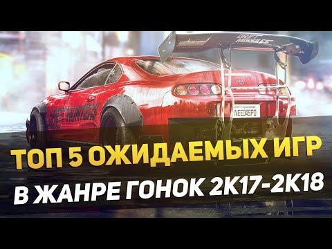 ТОП 5 ОЖИДАЕМЫХ ИГР В ЖАНРЕ ГОНОК 2K17-2K18