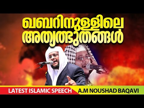 Khabharinullile Athyalbuthangal- Noushad Baqavi Speech By Mfip Kollam video