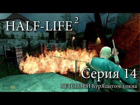 Half-Life 2 - Серия 14 КурЯщего из окна
