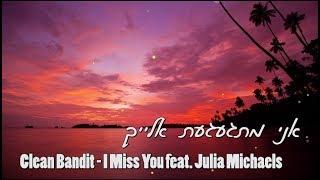 Download Lagu Clean Bandit - I Miss You feat. Julia Michaels מתורגם לעברית Gratis STAFABAND