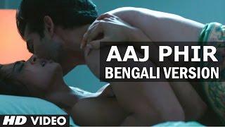 Hate Story 2 : Aaj Phir Tumpe Bengali Version Ft. Hot Surveen Chawla | Aman Trikha, Khushbu Jain