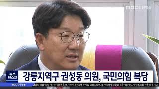 강릉 지역구 권성동 의원, 국민의 힘 복당