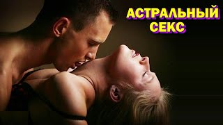 Возможен ли секс в астрале и с кем. Is there sex in the astral and with whom