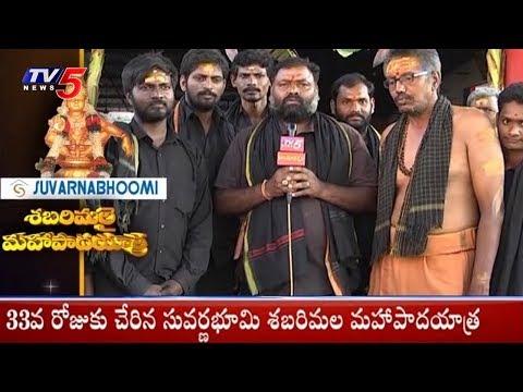 Suvarnabhoomi Ayyappa Swamula Maha Padayatra 33rd Day | TV5News