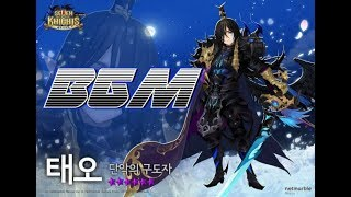 Seven Knights Teo the night crown BGM OST LOGIN SCREEN !