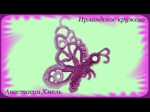 Кружево бабочка крючком