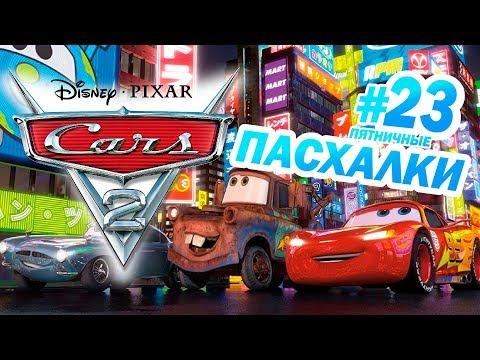Тачки 2: ПАСХАЛКИ и ОТСЫЛКИ!   Пятничные пасхалки с Муви Маус #23   Movie Mouse