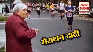 Viral Video: 84 साल की 'मैराथन दादी' ने किया सबको हैरान