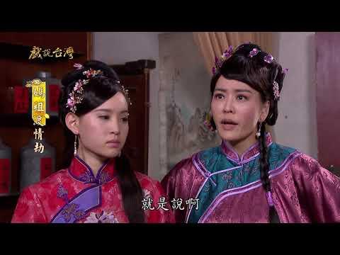 台劇-戲說台灣-媽祖渡情劫-EP 01