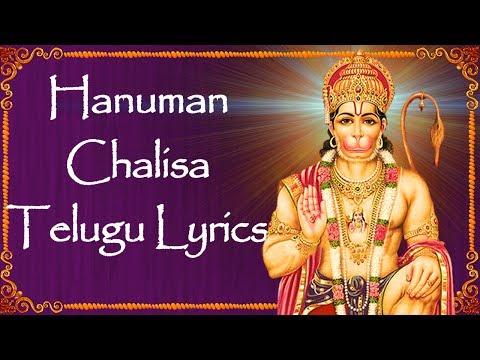 Hanuman Chalisa - Telugu Lyrics - Devotional Lyrics - The Divine - Bhakti Tv video