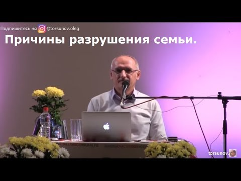 Торсунов О.Г.  Причины разрушения семьи.