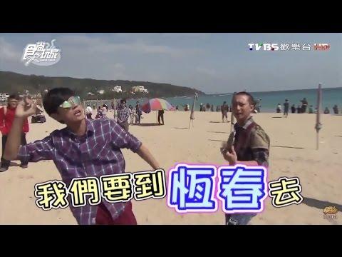 台綜-食尚玩家-20160518 天團生死戀之人魚傳說 恆春(下)