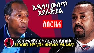 EthiopianNews Addis Monitor is an Infotainment