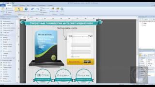 WYSIWYG Web Builder 1 2 and Portable + 1 шаблонов