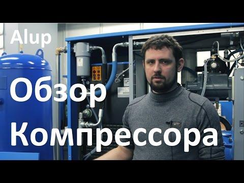 Обзор винтового компрессора Alup SCK 30 10 Plus от General Gas