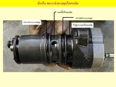 การซ่อมรถไถ ระบบ Hydraulics 5310
