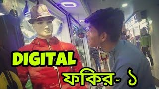 Bangla New funny video||Bengali Digital Fokker||By Unlimited PolapainZzz