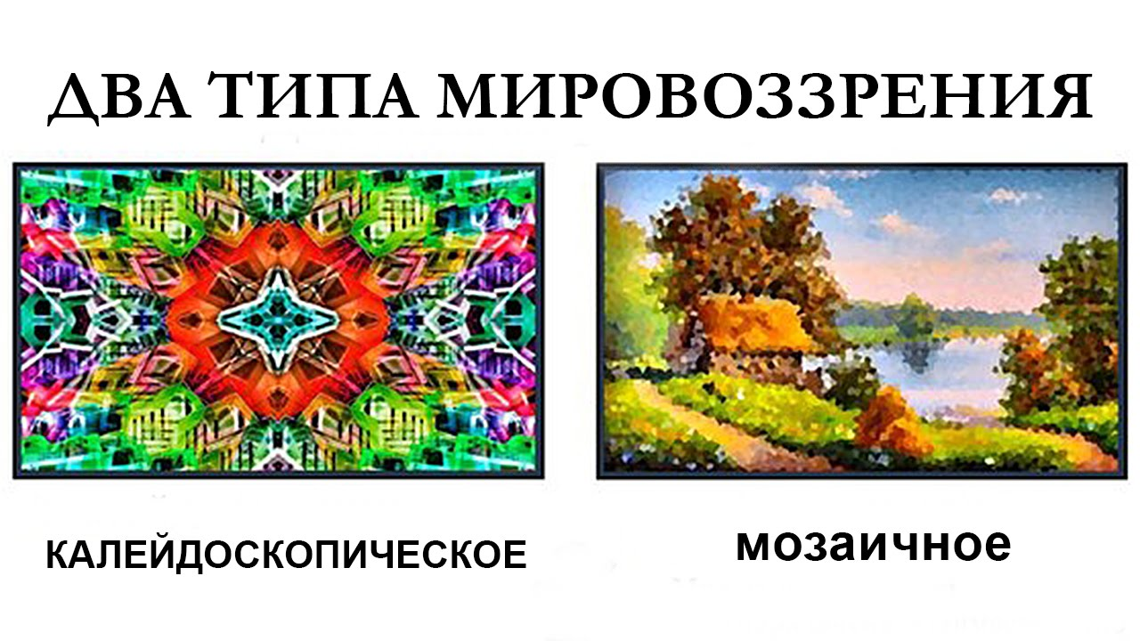 Два типа мировоззрения: калейдоскопическое и мозаичное