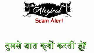 Refund Scam Call - The Refunding Department 8/