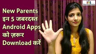 New Parents इन 5 जबरदस्त Android Apps को ज़रूर Download करें।
