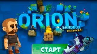 Игра Орион 2 / Orion 2 Enhanced #1  Добро пожаловать в новый мир!