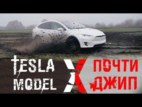 Гелик vs УАЗ vs Tesla/Внедорожный и Бесполезный))тест Model X
