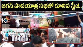 జగన్ పాదయాత్ర సభలో కూలిన స్టేజీ …| Jagan padayatra Meeting Sabha Stage Collapsed | AP