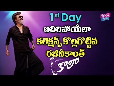 Kaala Movie First Day Collections | Rajinikanth | Pa Ranjith | Tollywood | YOYO Cine Talkies