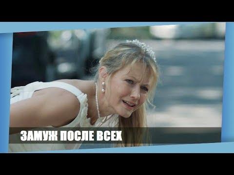 ФИЛЬМ УКРАЛ ВНИМАНИЕ ЗАМУЖНИХ! *ЗАМУЖ ПОСЛЕ ВСЕХ* Русские мелодрамы