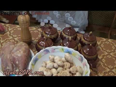 Как приготовить жульен в горшочках - видео