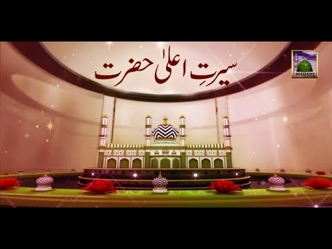 Documentary In Urdu - Faizan E Aala Hazrat Imam Ahmed Raza Khan video