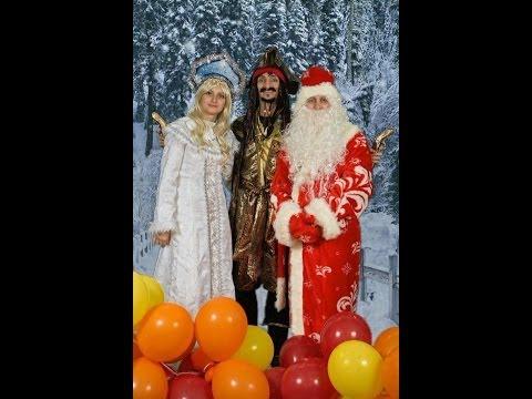 Дед Мороз Снегурочка Джек воробей