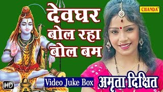download lagu Devghar Bol Raha Bol Bum  देवघर बोल रहा gratis