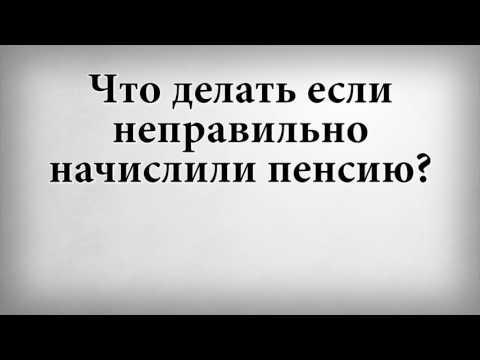 Что делать если вам неправильно начислили пенсию в украине