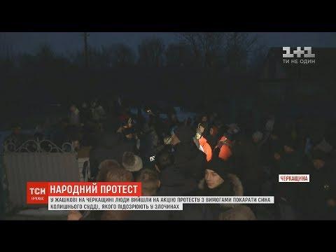 На Черкащині сотні жителів взяли в облогу поліцію