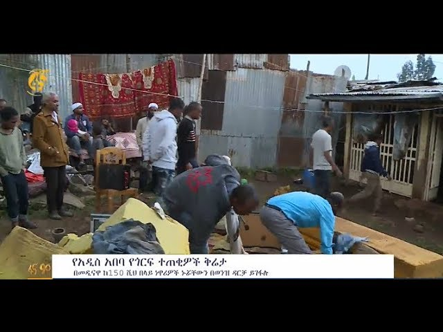 Complaints of Addis Ababa Residents Who Have Been Victims Of Flooding