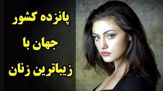 پانزده کشور جهان با زیباترین زنان - زنان افغانستان زیباترین زنان دنیا | کابل پلس | Kabul Plus