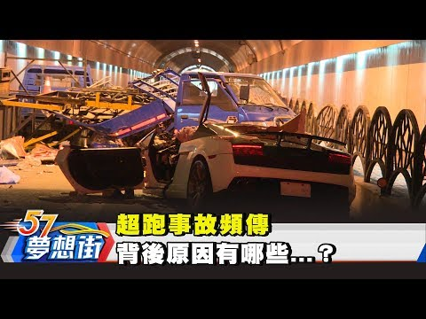 台灣-57夢想街 預約你的夢想-20180724 超跑事故頻傳 背後原因有哪些...?