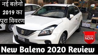 New Baleno Facelift 2019 | NEXA | Baleno Review | Maruti Suzuki Baleno 2019 New Modal Baleno Review