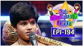 Odi Vilayadu Pappa | Season 5 - #194 | Pranav - Dance Show | 27/06/2017 | Kalaignar TV