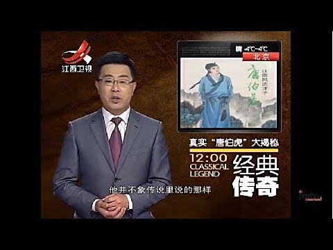 中國-經典傳奇-20181027-真實唐伯虎大揭秘