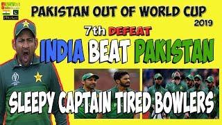 Cafe Cricket - PAKISTAN OUT of WC 2019, INDIA BEAT PAKISTAN