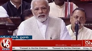 PM Modi Speech In Rajya Sabha | Farewell To RS Chairman Hamid Ansari | V6 News