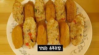 맛있는 유부초밥 만들기 (Delicious Fried Tofu Rice Balls)