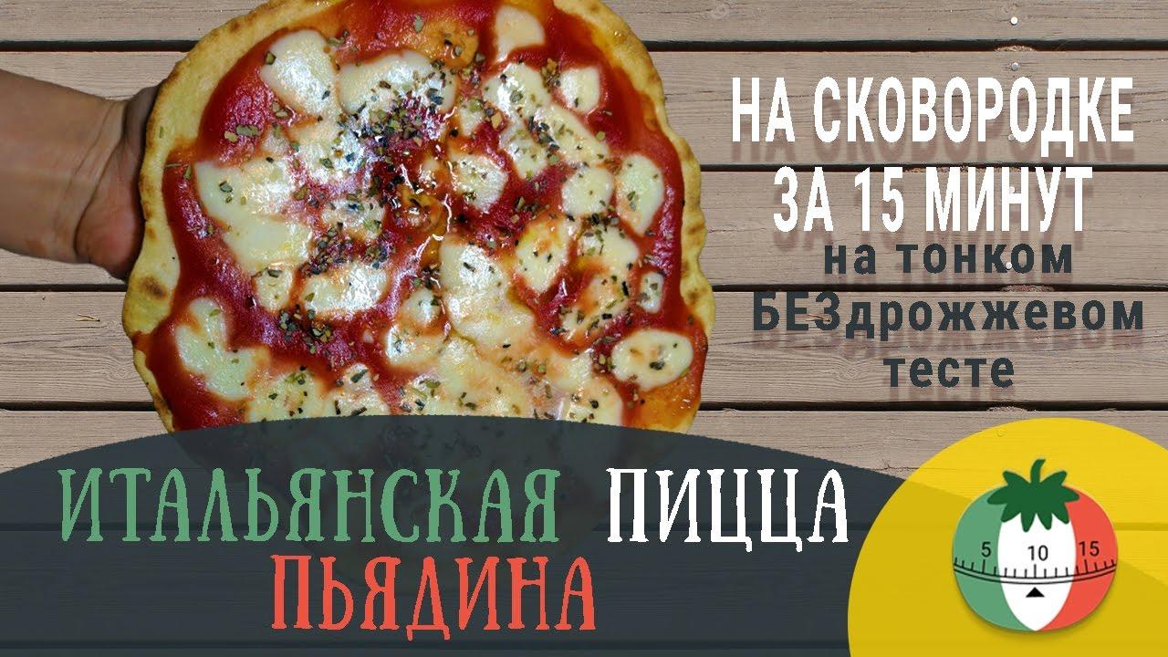 Пиццы рецепты в домашних условиях без дрожжей 121